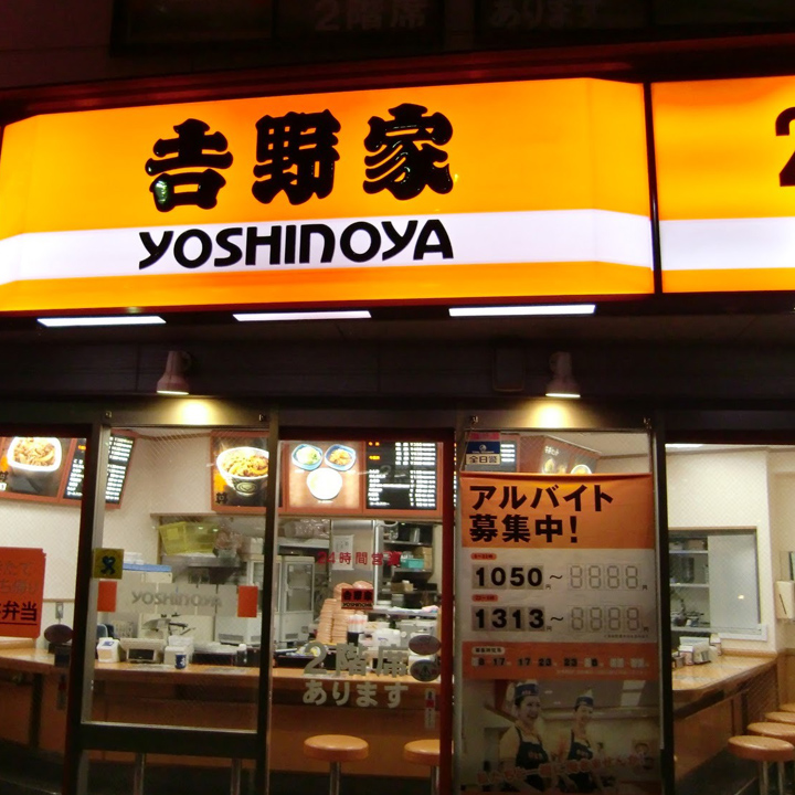 Yoshinoya fast food